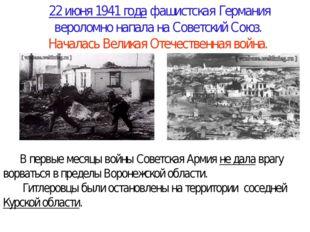 22 июня 1941 года фашистская Германия вероломно напала на Советский Союз. Нач