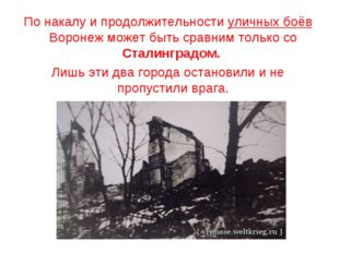 По накалу и продолжительности уличных боёв Воронеж может быть сравним только