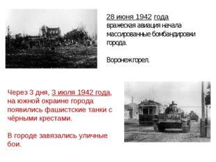 Через 3 дня, 3 июля 1942 года, на южной окраине города появились фашистские т