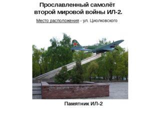 Прославленный самолёт второй мировой войны ИЛ-2. Место расположения - ул. Цио