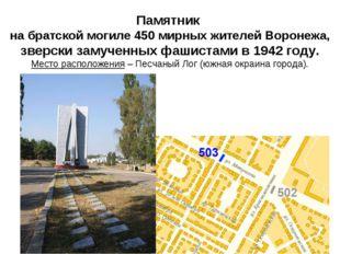 Памятник на братской могиле 450 мирных жителей Воронежа, зверски замученных ф