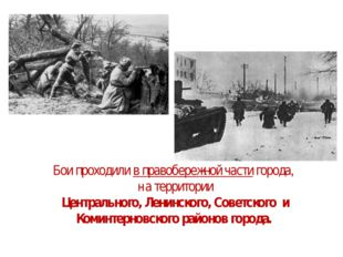 Бои проходили в правобережной части города, на территории Центрального, Ленин