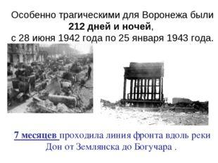 7 месяцев проходила линия фронта вдоль реки Дон от Землянска до Богучара . Ос
