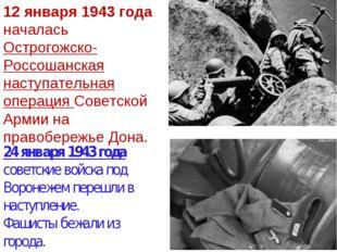 12 января 1943 года началась Острогожско-Россошанская наступательная операция