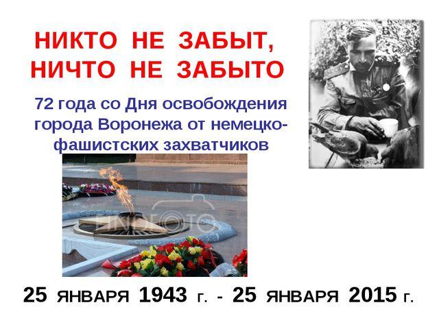 25 ЯНВАРЯ 1943 Г. - 25 ЯНВАРЯ 2015 Г. НИКТО НЕ ЗАБЫТ, НИЧТО НЕ ЗАБЫТО 72 года...