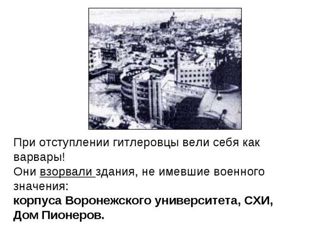 При отступлении гитлеровцы вели себя как варвары! Они взорвали здания, не име...