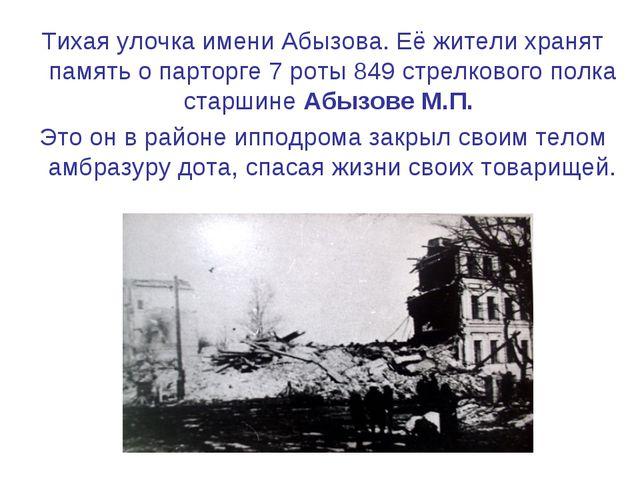 Тихая улочка имени Абызова. Её жители хранят память о парторге 7 роты 849 стр...