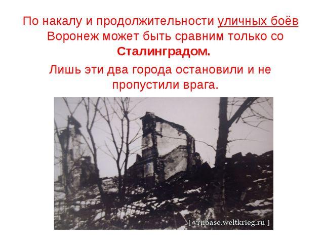 По накалу и продолжительности уличных боёв Воронеж может быть сравним только...