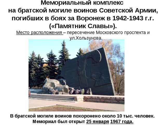 Мемориальный комплекс на братской могиле воинов Советской Армии, погибших в б...