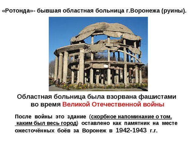 После войны это здание (скорбное напоминание о том, каким был весь город) ост...
