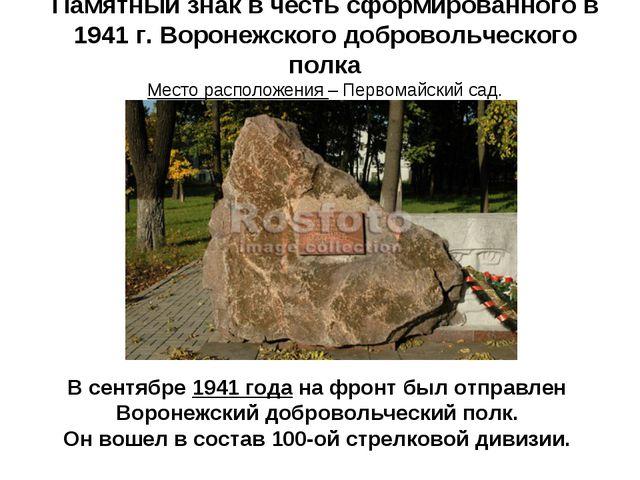 Памятный знак в честь сформированного в 1941 г. Воронежского добровольческого...