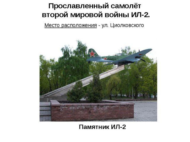 Прославленный самолёт второй мировой войны ИЛ-2. Место расположения - ул. Цио...