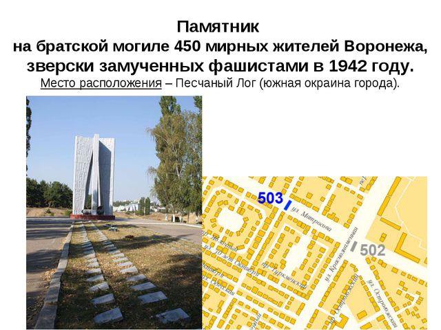 Памятник на братской могиле 450 мирных жителей Воронежа, зверски замученных ф...