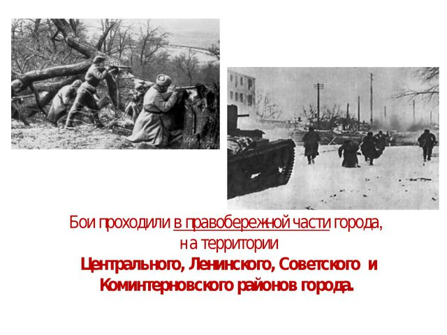 Бои проходили в правобережной части города, на территории Центрального, Ленин...