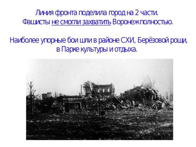Линия фронта поделила город на 2 части. Фашисты не смогли захватить Воронеж п...