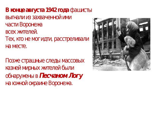 В конце августа 1942 года фашисты выгнали из захваченной ими части Воронежа в...