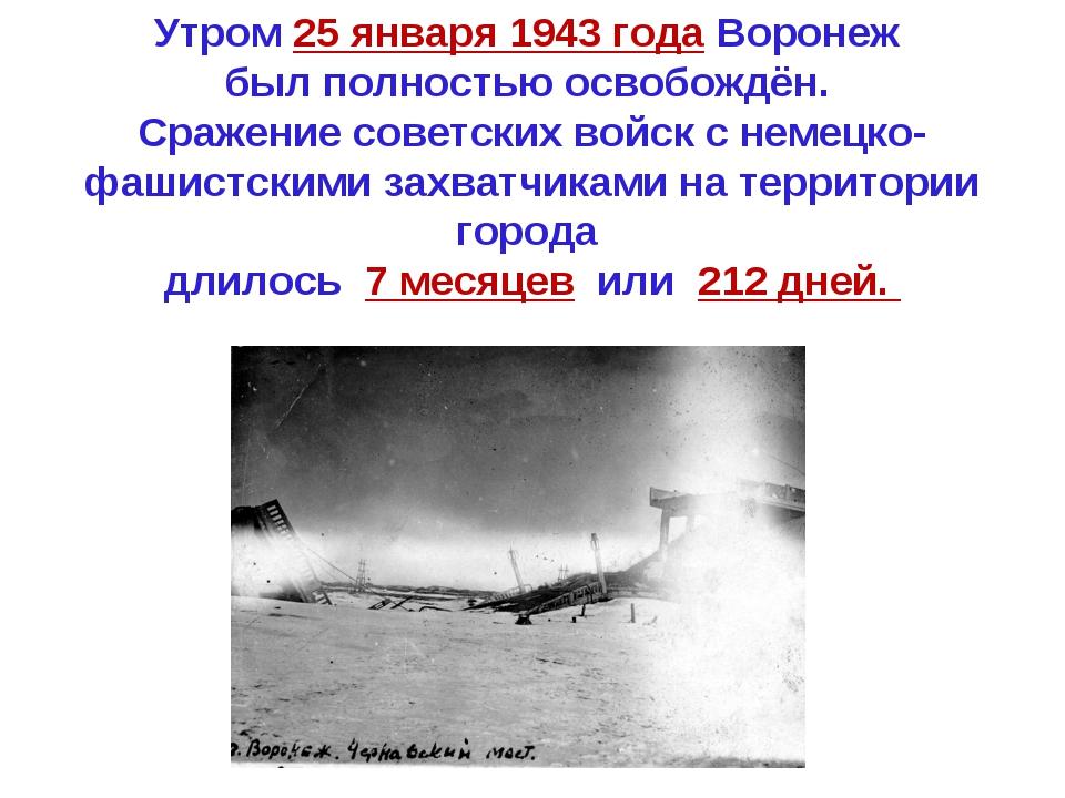 Утром 25 января 1943 года Воронеж был полностью освобождён. Сражение советски...