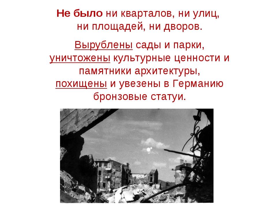Не было ни кварталов, ни улиц, ни площадей, ни дворов. Вырублены сады и парки...