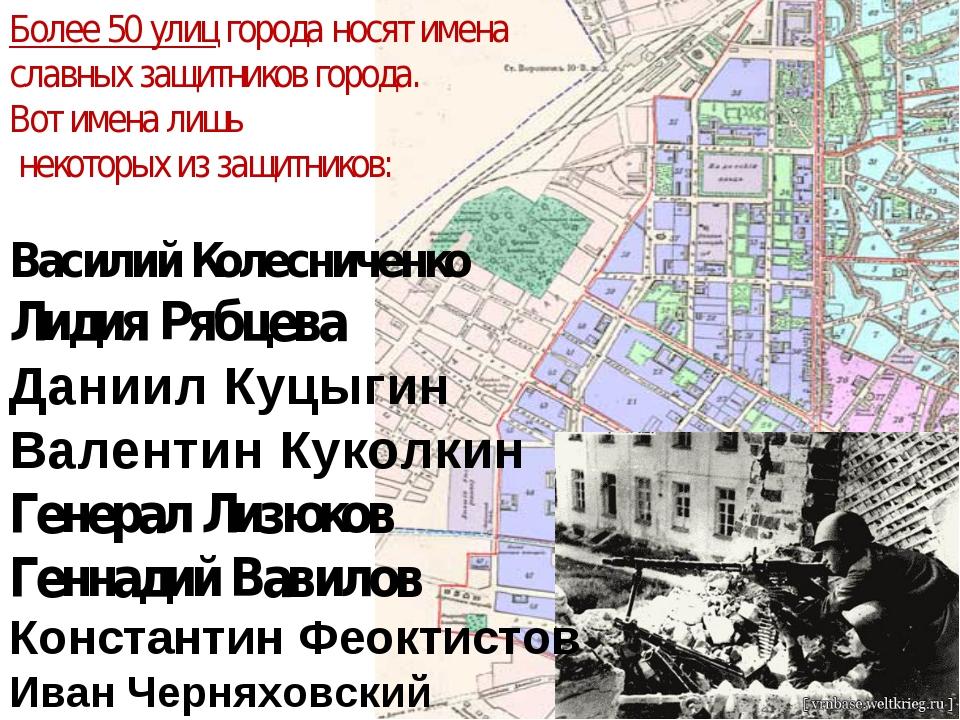 Более 50 улиц города носят имена славных защитников города. Вот имена лишь не...