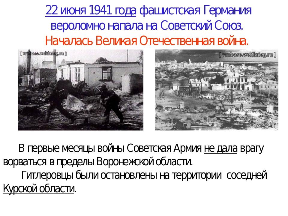 22 июня 1941 года фашистская Германия вероломно напала на Советский Союз. Нач...