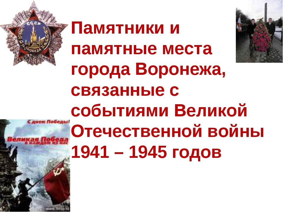 Памятники и памятные места города Воронежа, связанные с событиями Великой Оте...