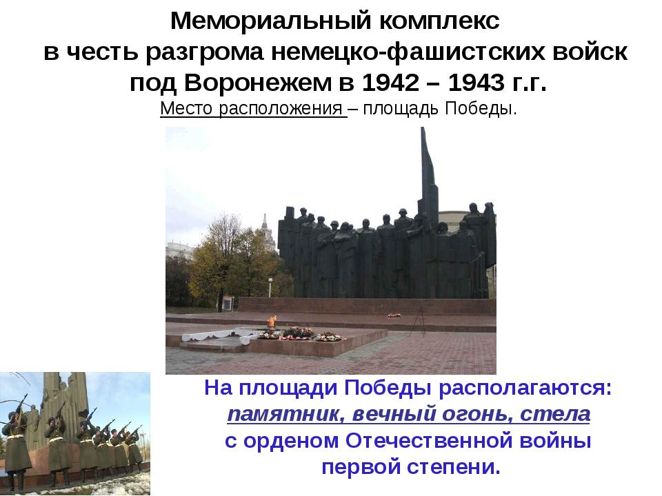 На площади Победы располагаются: памятник, вечный огонь, стела с орденом Отеч...