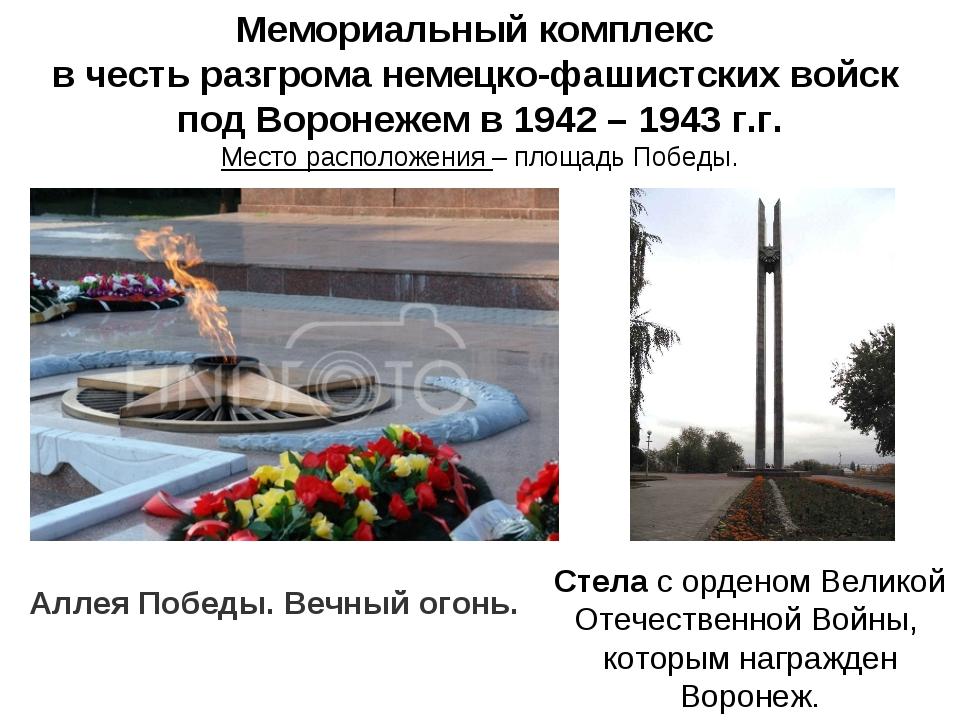 Стела с орденом Великой Отечественной Войны, которым награжден Воронеж. Аллея...