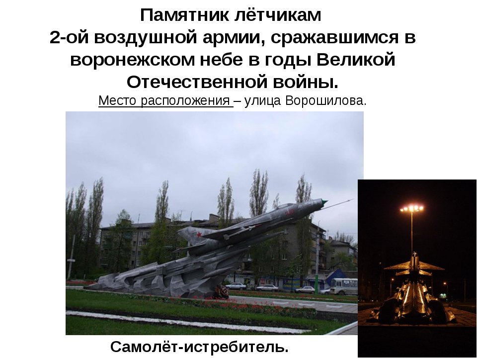 Памятник лётчикам 2-ой воздушной армии, сражавшимся в воронежском небе в годы...
