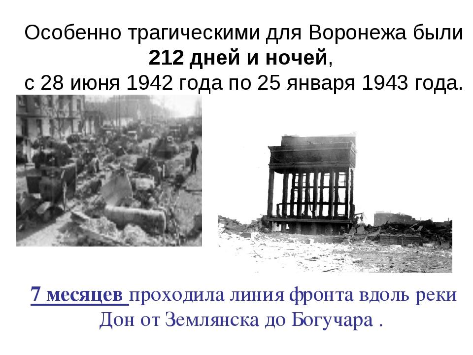 7 месяцев проходила линия фронта вдоль реки Дон от Землянска до Богучара . Ос...