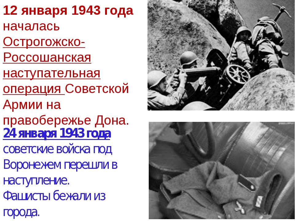 12 января 1943 года началась Острогожско-Россошанская наступательная операция...