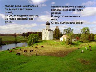 Люблю тебя, моя Россия, За ясный свет твоих огней, За ум, за подвиги святые,