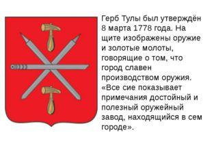 Герб Тулы был утверждён 8 марта 1778 года. На щите изображены оружие и золо