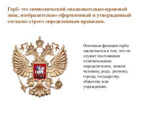 Герб- это символический опазновательно-правовой знак, изобразительно оформлен