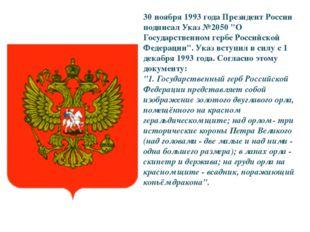 """30 ноября 1993 года Президент России подписал Указ №2050 """"О Государственном г"""