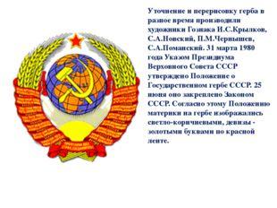 Уточнение и перерисовку герба в разное время производили художники Гознака И.
