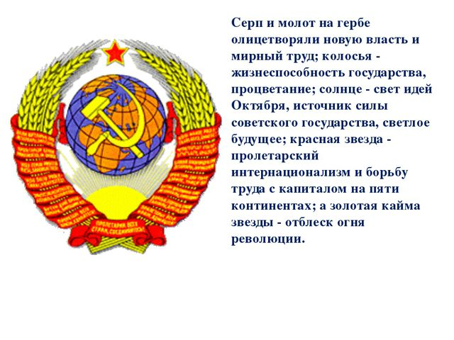 Серп и молот на гербе олицетворяли новую власть и мирный труд; колосья - жизн...