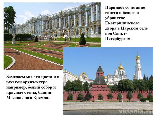 Нарядное сочетание синего и белого в убранстве Екатерининского двора в Царско...