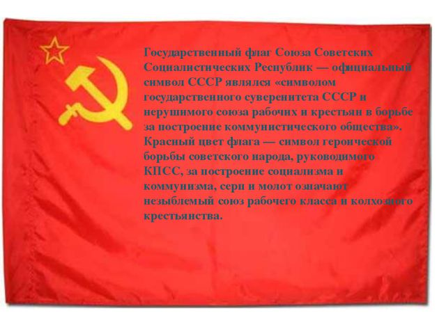 Государственный флаг Союза Советских Социалистических Республик— официальный...