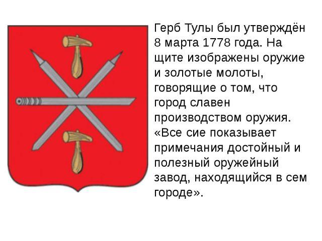 Герб Тулы был утверждён 8 марта 1778 года. На щите изображены оружие и золо...