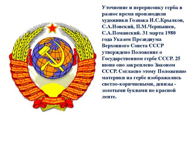 Уточнение и перерисовку герба в разное время производили художники Гознака И....