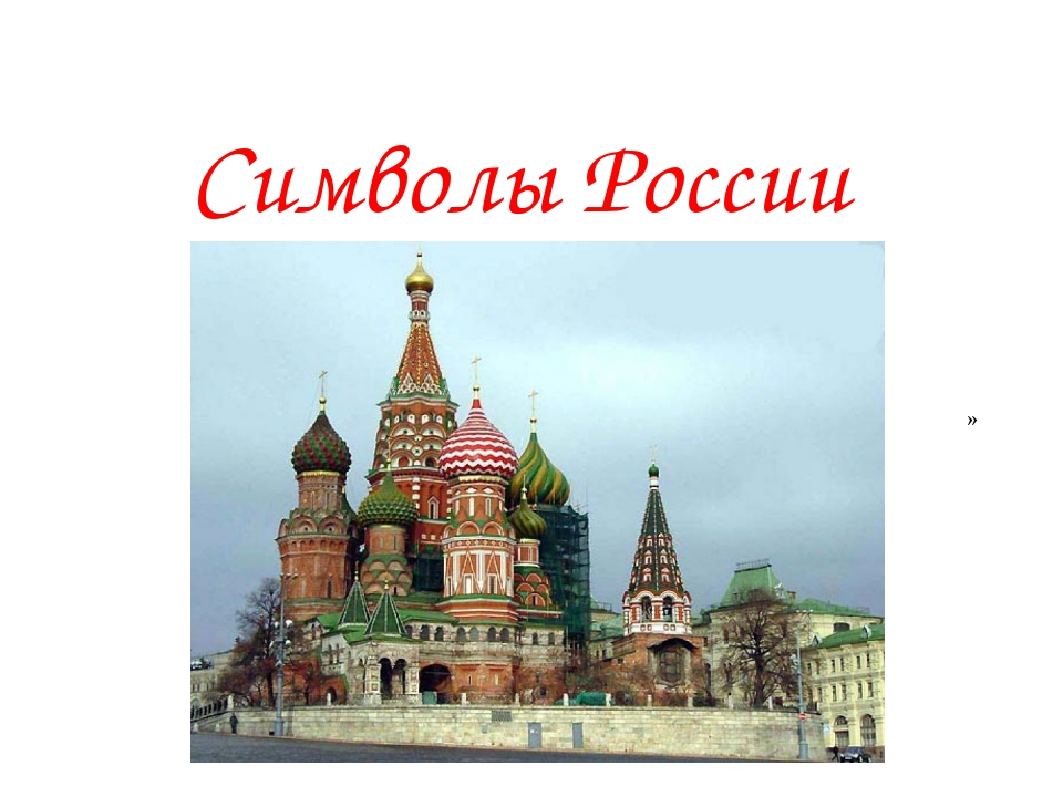 Символы России »