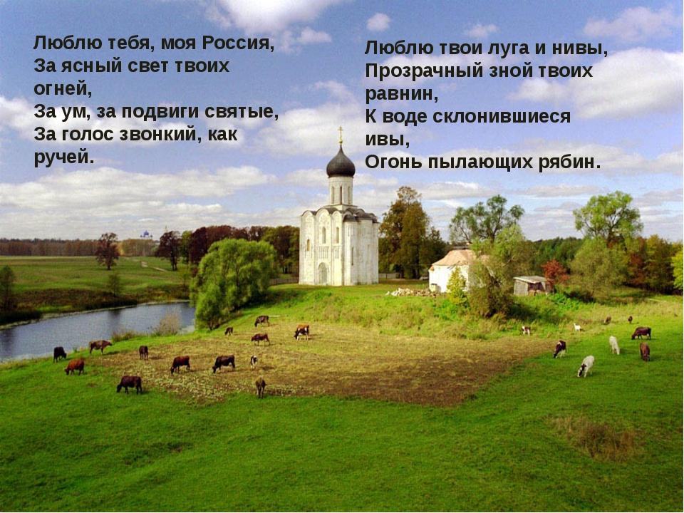 Люблю тебя, моя Россия, За ясный свет твоих огней, За ум, за подвиги святые,...
