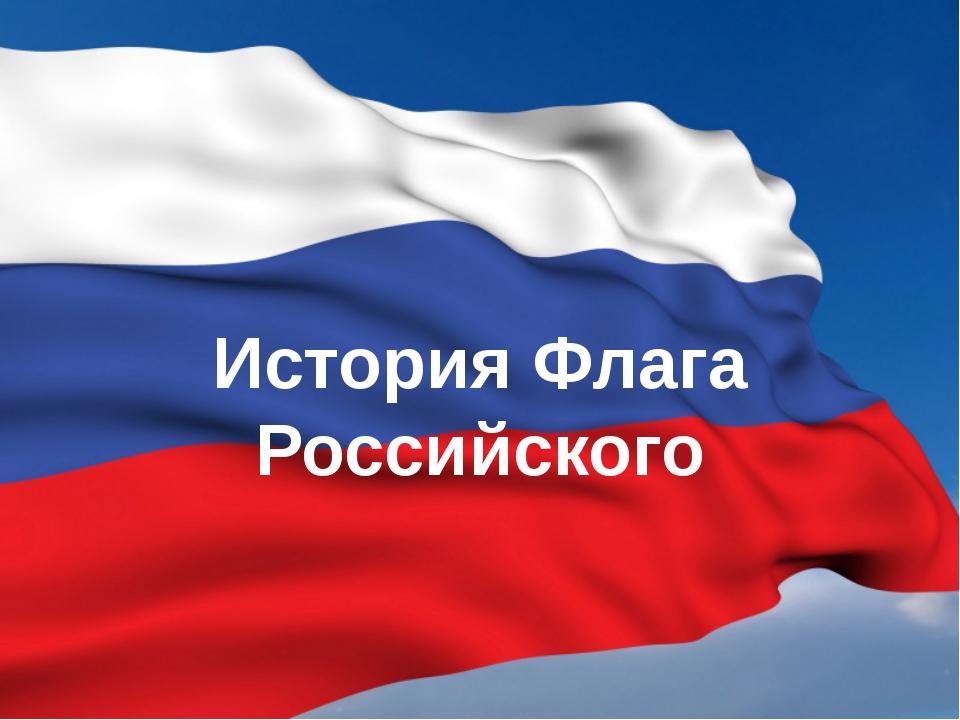 История Флага Российского