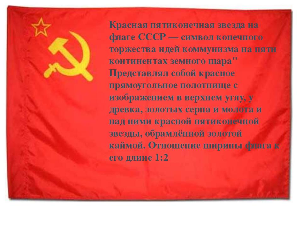 Красная пятиконечная звезда на флаге СССР— символ конечного торжества идей к...