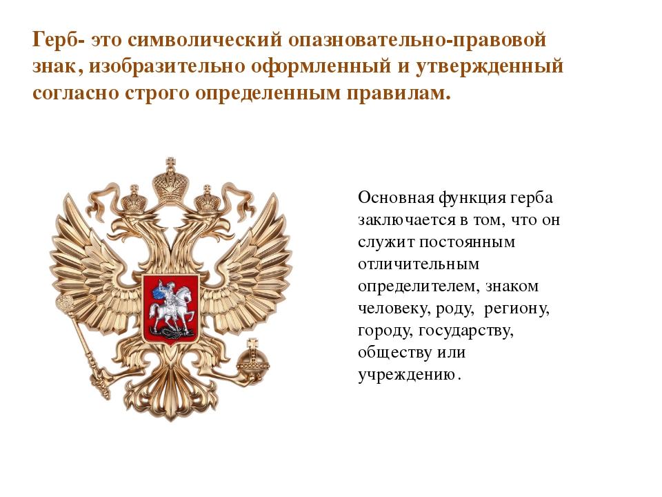 Герб- это символический опазновательно-правовой знак, изобразительно оформлен...