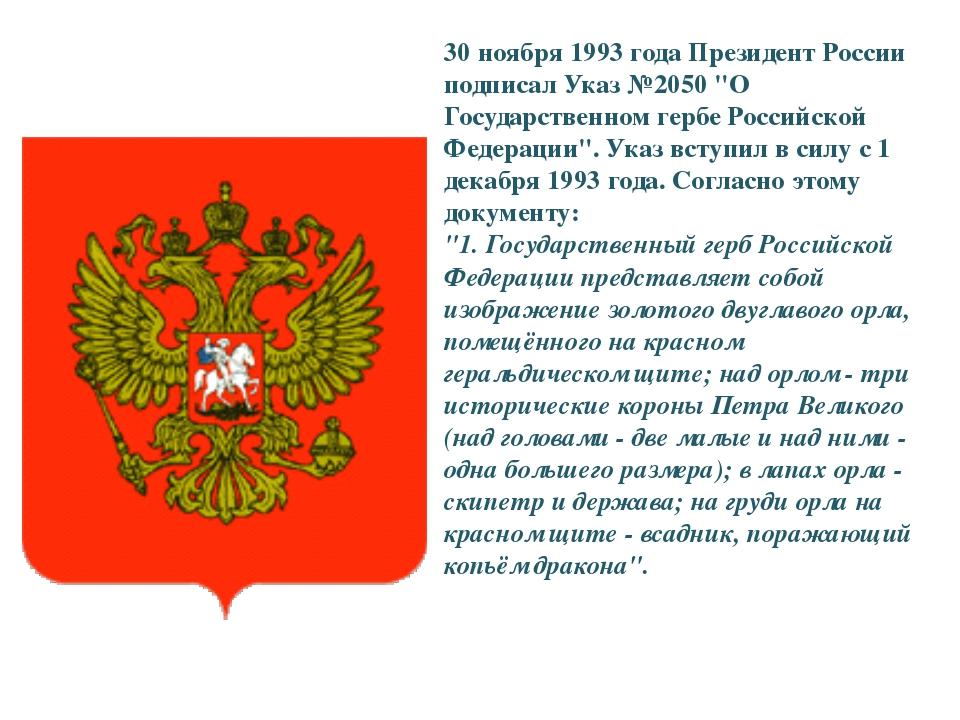 """30 ноября 1993 года Президент России подписал Указ №2050 """"О Государственном г..."""
