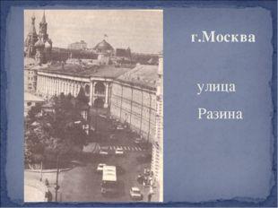 улица Разина г.Москва