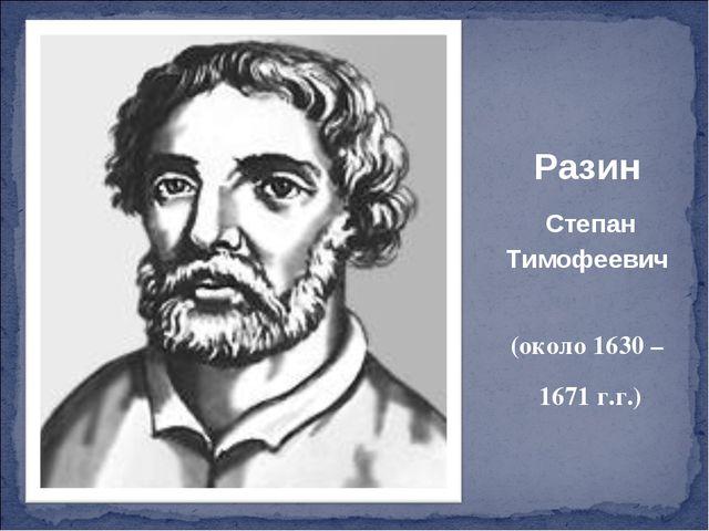 Разин Степан Тимофеевич (около 1630 – 1671 г.г.)