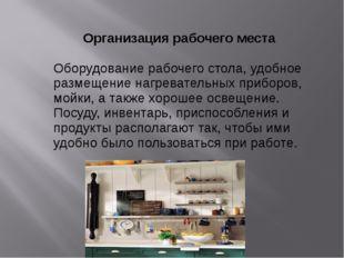 Организация рабочего места Оборудование рабочего стола, удобное размещение н
