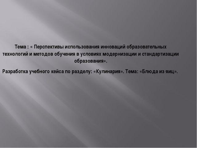 Тема : « Перспективы использования инноваций образовательных технологий и ме...
